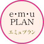 エミュプラン